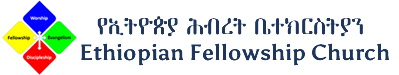 Ethiopian Fellowship Church የኢትዮጵያ ሕብረት ቤተክርስትያን